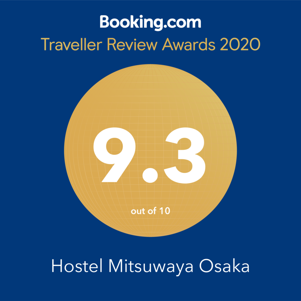 『Booking.com』Traveller Review Awards 2020受賞|みつわ屋